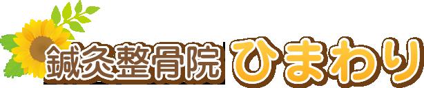 横須賀市・鍼灸整骨院ひまわり