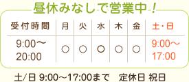 【受付時間】平日9:00~20:00 お昼休みなしで受付中!土曜・日曜9:00~14:00 【定休日】祝日