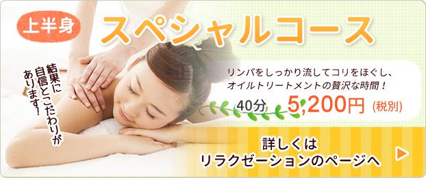 上半身スペシャルコース5,200円