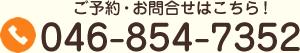 横須賀市・鍼灸整骨院ひまわりへのお電話はこちら