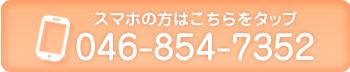 横須賀市・鍼灸整骨院ひまわりへのお電話でのお問い合わせはこちら