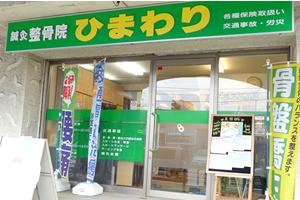 横須賀市・鍼灸整骨院ひまわりの外観