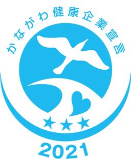 かながわ県経企業宣言