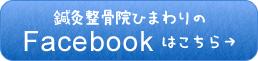 横須賀市・鍼灸整骨院ひまわりのfacebook