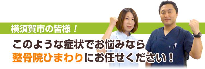 横須賀市の皆様!こんな症状でお悩みなら、鍼灸整骨院ひまわりにご相談下さい!