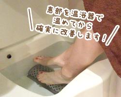 患部を温浴器で温めてから確実に改善します!