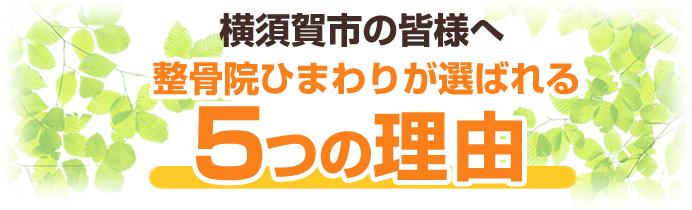 横須賀市の皆様へ!鍼灸整骨院ひまわりが選ばれる10の秘密