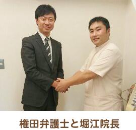 権田弁護士と堀江院長