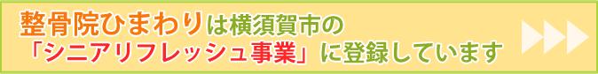横須賀市シニアリフレッシュ事業