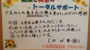 横須賀市北久里浜の鍼灸整骨院ひまわり 巻き爪矯正