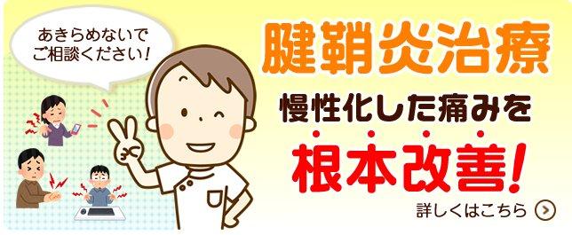 横須賀市北久里浜の鍼灸整骨院ひまわり 腱鞘炎治療説明画像