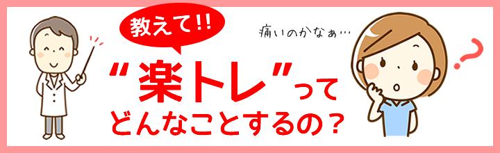 横須賀市北久里浜の鍼灸整骨院ひまわり 楽トレ説明画像