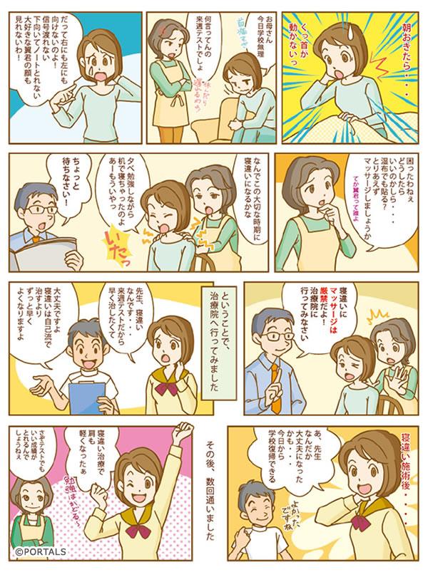 横須賀市北久里浜の鍼灸整骨院ひまわり 寝違え治療漫画