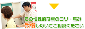 横須賀市北久里浜の鍼灸整骨院ひまわり 肩こり治療の写真