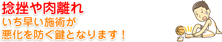 横須賀市北久里浜の鍼灸整骨院ひまわり 捻挫、肉離れ